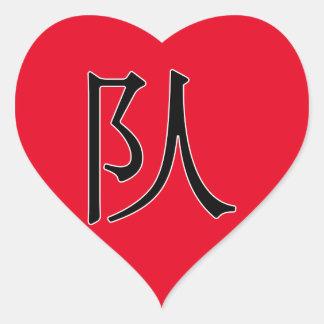 duì - 队 (team) heart sticker