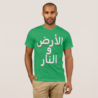 Earth and fire in Arabic T-Shirt