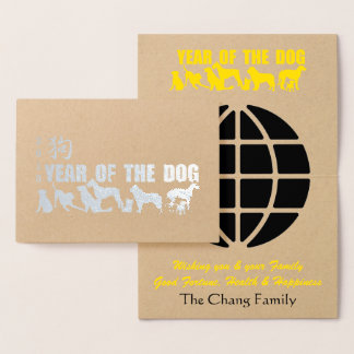 Earth Chinese Dog Year 2018 Foil C Foil Card