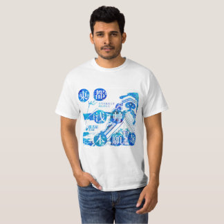 East capital it is shallow the 艸 long-cherished T-Shirt
