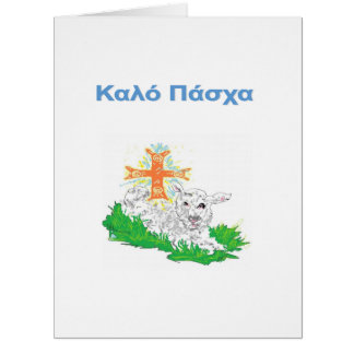 Easter Greeting Card in Greek