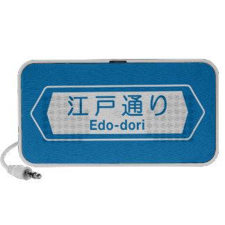 Edo-dori, Tokyo Street Sign Travel Speaker