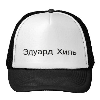 eduard khil TROLOLO IN Russian Cap