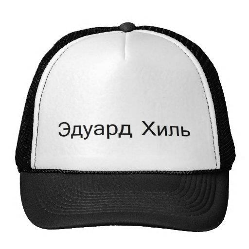 eduard khil TROLOLO IN Russian Hats