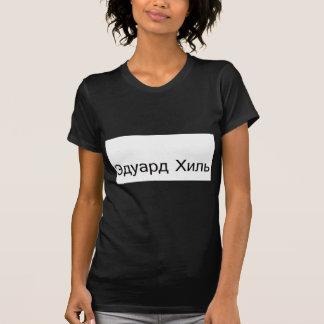 eduard khil TROLOLO IN Russian T-Shirt