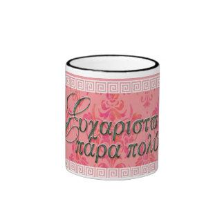 Efharisto Para Poli Coffee Mug