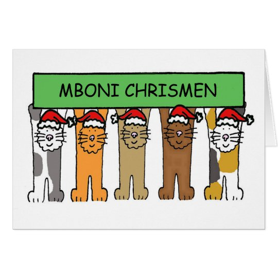 Egyptian Happy Christmas Card
