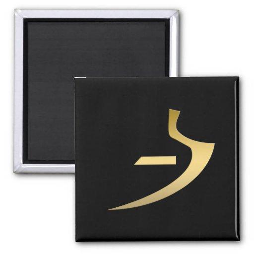 Egyptian symbol of truth fridge magnet