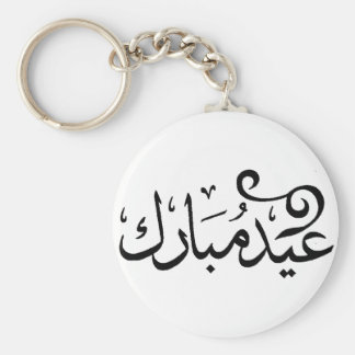 Eid Mubarak Black and White in Arabic Scripture Key Ring