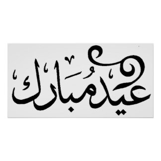 Eid Mubarak Black and White in Arabic Scripture Poster