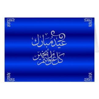 Eid Mubarak Card - Arabic