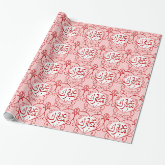 Eid Mubarak Islamic Wrapping Paper