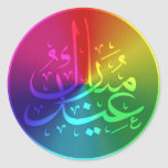 Eid Mubarak Rainbow Design