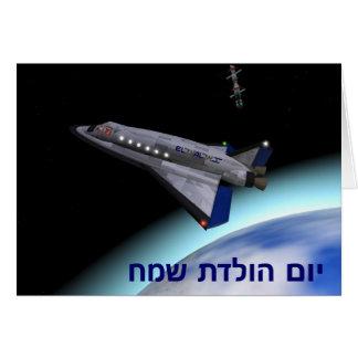 El Al Space Shuttle - Yom Huledet Card