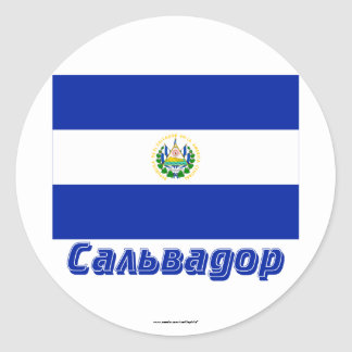 El Salvador Flag with name in Russian Sticker