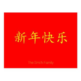 Elegant Classic Happy Chinese New Year Custom Postcard