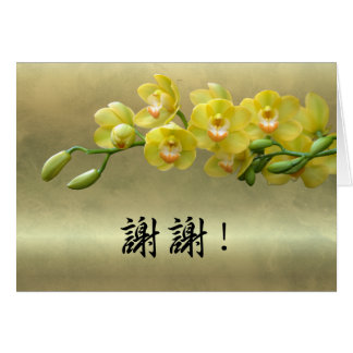 Elegant Orchid Floral Chinese Thank You Card