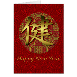Elegant traditional Chinese New Year Card