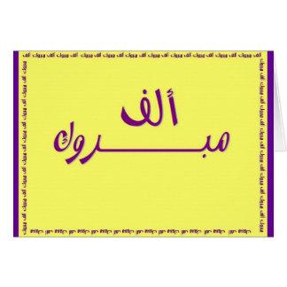 Elf Mabrook - A Thousand Congratulations Card