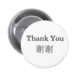 English Mandarin-Chinese Bilingual Thank You 6 Cm Round Badge