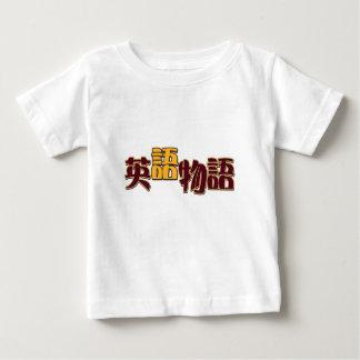 English story title English Story logotype Baby T-Shirt