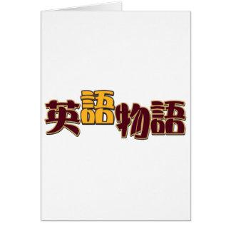 English story title English Story logotype Card