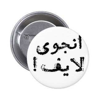 Enjoy Life! (in Persian / Arabic script) Pins