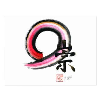 Enso - Kanji character for Reverence, Sumi-e Postcard