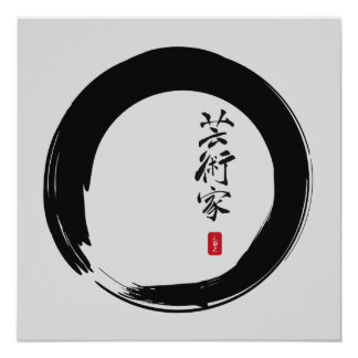 "Enso with Japanese for ""Artist"" Card"