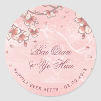 Eternal Peach Blossoms Chinese Wedding Sticker