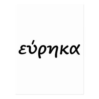 Eureka in greek postcard