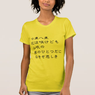 Even when the Yamabuki flowers can blossom,  I cry Tshirt