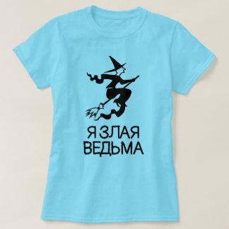evil witch with text Я злая ведьма, blue T-Shirt