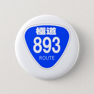 Extremely road 893 line (yakuza) - national 6 cm round badge