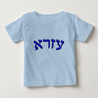Ezra In Hebrew Block Lettering Baby T-Shirt