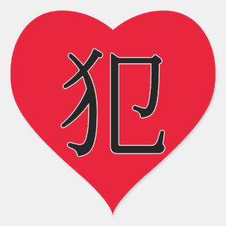 fàn - 犯 (criminal) heart sticker