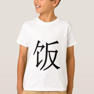 fàn - 饭 (food) T-Shirt