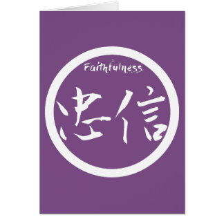 Faithfulness Kanji Greeting Card | White Kamon