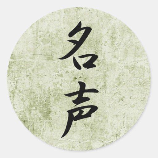 Fame - Meisei Round Sticker