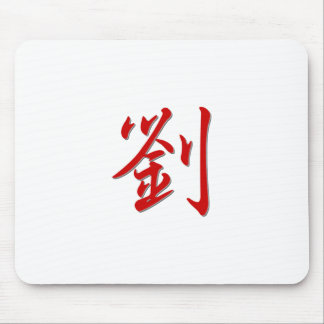 Family Name 劉 Mouse Pad