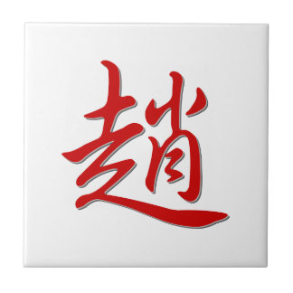 Family name 趙 small square tile