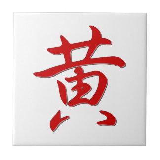 Family name 黄 tile