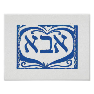 Father in Hebrew Poster, 11 x 8.5 Inches