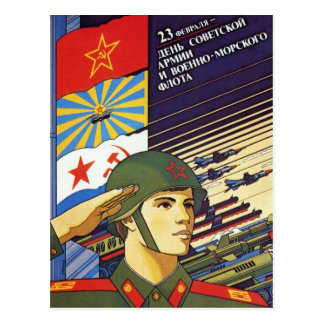 February 23 Day of Soviet Army and Navy USSR, 1985 Postcard