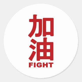 Fight Classic Round Sticker