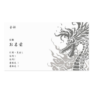 Fire dragon - card - white business cards