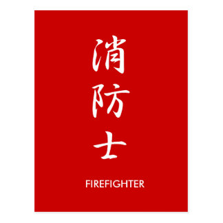 Firefighter - Shouboushi Postcard