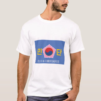 Flag of Mindan T-Shirt