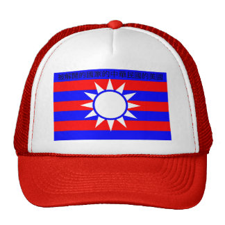 Flag of Republic of China 3, 被解開的國家的中華民國的美國 Cap