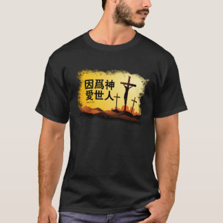 For God So Loved the World in Chinese T-Shirt